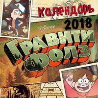 "Календарь настенный ""Гравити Фолз"" (2018)"