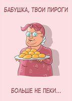 """Открытка """"Бабушка и пироги"""""""