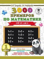 3000 примеров по математике. Счет от 1 до 5. 1 класс