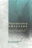 Лингвистика афоризма. Хрестоматия