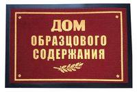 """Коврик придверный """"Дом образцового содержания"""" (40х60 см)"""