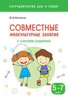 Совместные физкультурные занятия с участием родителей (5-7 лет)