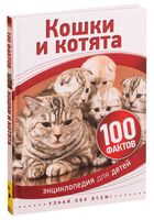 Кошки и котята