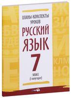 Планы-конспекты уроков. Русский язык. 7 класс. I полугодие