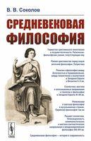 Средневековая философия (м)