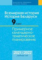 Всемирная история. История Беларуси. 9 класс. Примерное календарно-тематическое планирование. 2021/2022 учебный год