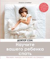 Доктор сон: научите вашего ребенка спать