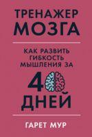 Тренажер мозга. Как развить гибкость мышления за 40 дней (м)