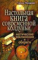 Настольная книга современной колдуньи. Магические заклинания и обереги