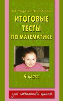 Итоговые тесты по математике. 4 класс