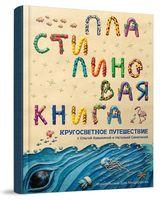 Пластилиновая книга. Кругосветное путешествие
