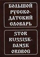 Большой русско-датский словарь