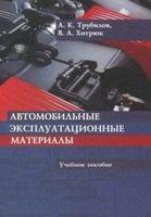Автомобильные эксплуатационные материалы. Учебное пособие
