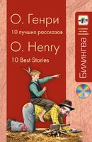 O. Henry. 10 Best Stories (+ CD)