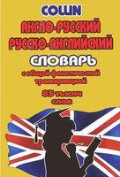Англо-русский русско-английский словарь с общей фонетической транскрипцией