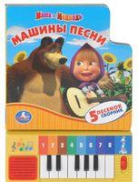 Маша и Медведь. Машины песни. Книжка-игрушка