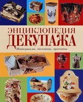 Энциклопедия декупажа. Материалы, техники, проекты