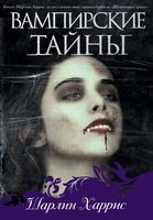 Вампирские тайны