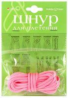 Шнур для плетения (3 м; розовый)