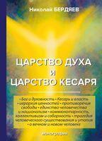 Царство духа и царство кесаря