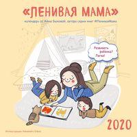 """Календарь настенный """"Ленивая мама"""" (2019)"""