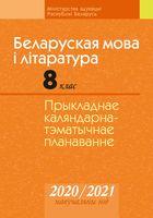 Беларуская мова і літаратура. 8 клас. Прыкладнае каляндарна-тэматычнае планаванне. 2020/2021 навучальны год