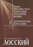 Очерк мистичекого богословия Восточной церкви. Догматическое богословие