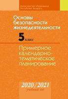 Основы безопасности жизнедеятельности. 5 класс. Примерное календарно-тематическое планирование. 2020/2021 учебный год. Электронная версия