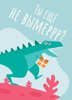 """Открытка """"Динозавр"""""""