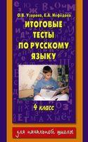 Итоговые тесты по русскому языку для 4 класса