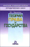 Теория права и государства