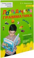 Логопедическая грамматика для детей 6-8 лет