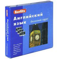 Berlitz. Английский язык. Базовый курс (+ 3 аудиокассеты, CD)