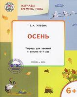 Времена года. Осень. Тетрадь для занятий с детьми 6-7 лет