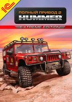 ������ ������ 2: HUMMER. Extreme edition