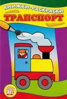 Транспорт. Книжки-раскраски