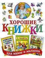 Хорошие книжки для мамы и малыша (Комплект из 3-х книг)