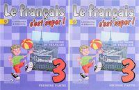 Французский язык. 3 класс. Учебник. В двух частях