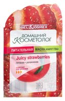 """Маска для кожи вокруг глаз """"Juicy strawberries. Питательная"""" (3 г)"""