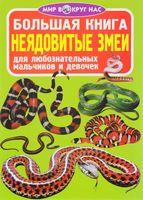 Большая книга. Неядовитые змеи