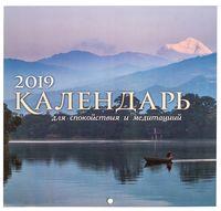 """Календарь настенный """"Для спокойствия и медитаций"""" (2019)"""