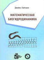 Математическая биогидродинамика
