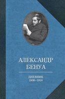 Дневник 1908-1916 годов. Воспоминания о русском балете