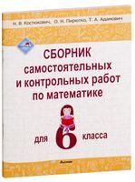 Сборник самостоятельных и контрольных работ по математике для 6 класса