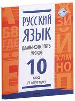 Русский язык. Планы-конспекты уроков. 10 класс. II полугодие