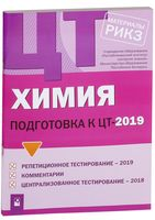 Химия. Подготовка к централизованному тестированию - 2019