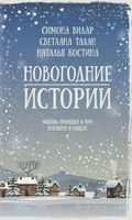 Новогодние истории. Сборник