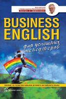 Business English. Для успешных менеджеров