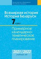 Всемирная история. История Беларуси. 7 класс. Примерное календарно-тематическое планирование. 2021/2022 учебный год