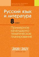 Русский язык и литература. 8 класс. Примерное календарно-тематическое планирование. 2020/2021 учебный год. Электронная версия